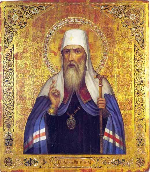 St: Ioann Tobolsky